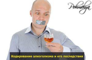 Кодирование от алкоголизма: методики, виды и последствия кодировки