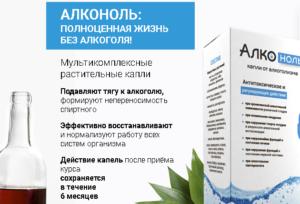 Капли от алкоголизма - инструкция по применению препарата без ведома больного, цена лекарства