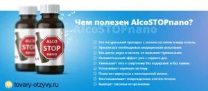 Средство Алкостоп от алкоголизма: цена в аптеке, отзывы