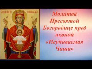 Молитва Пресвятой Богородице «Неупиваемая чаша»