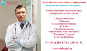 Кодирование от алкоголизма в Москве: методы и цены клиники Врачи