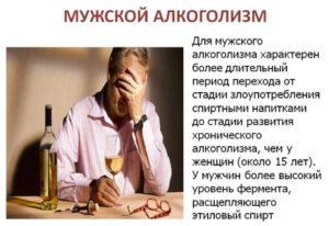 Причины алкоголизма у мужчин