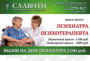 Психиатр: на дом, клиника