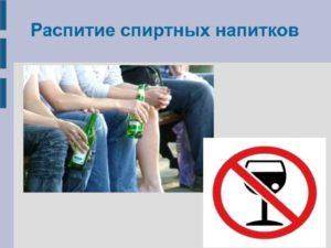 Ответственность за распитие алкоголя в общественных местах