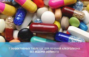 Эффективные таблетки от алкоголизма
