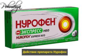 Алкоголь и нурофен: основные свойства препарата