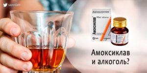 Амоксициллин и алкоголь: совместимость, последствия
