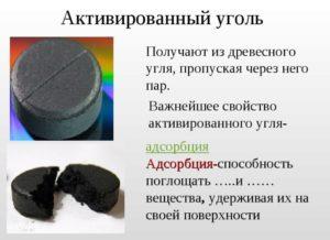 Активированный уголь при похмелье: как принимать
