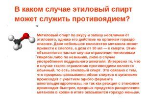 Антидот метилового спирта при отравлении: действие метанола