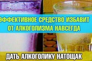 Народные средства для избавления от алкоголизма