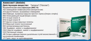Амиксин – инструкция по применению, аналоги, способы дозирования, показания к применению, отзывы
