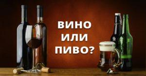 Что лучше пить вино или пиво
