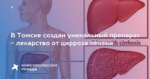 Лекарство от цирроза печени отзывы