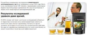 Монастырский чай от алкоголизма: состав, как пить и принимать, отзывы врачей и людей
