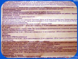 Арбидол инструкция по применению, состав, показания, аналоги и отзывы