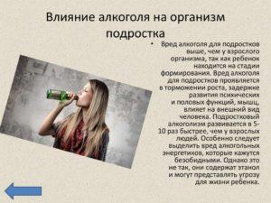 «Влияние алкоголя на организм подростков»
