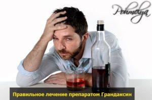 Избавление от похмельного синдрома