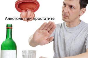 Несовместимые понятия: простатит и алкоголь