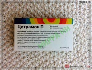 Цитрамон: дозировка показания и противопоказания препарата