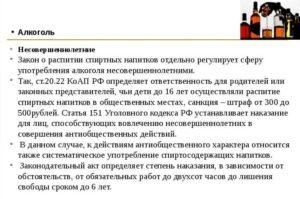 Что грозит несовершеннолетним зараспитие алкоголя