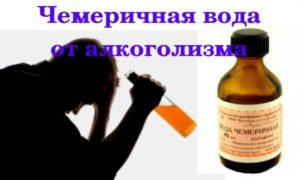 Чемеричная вода от алкоголизма лечит ли
