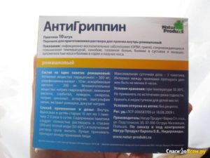 Антигриппин инструкция по применению таблетки