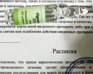 Препарат от алкоголизма Аквилонг: инструкция по применению