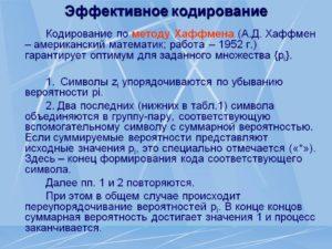 Кодирование по методу Довженко: суть метода и эффективность