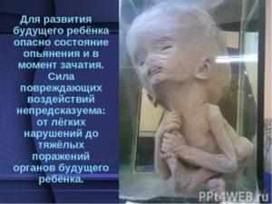 Зачатие в состоянии опьянения