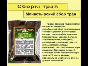 Лечение алкоголизма монастырским чаем: состав трав и рецепт