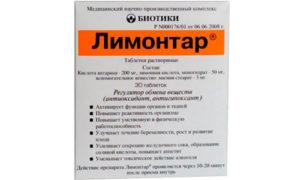 Препарат Лимонтар: инструкция и рекомендации