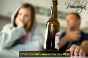 Совместимость ВСД и алкоголя