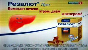Резалют — лекарство для печени