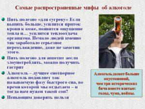 14 самых распространенных мифов об алкоголе