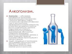 Стадии алкоголизма и симптомы алкоголизма | Алкоголизм |