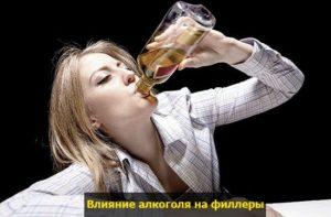 Алкоголь и его влияние на филлеры