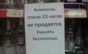 Штраф за продажу алкоголя после 23 часов: продажа алкоголя несовершеннолетним