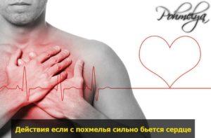 C похмелья сильно бьется сердце