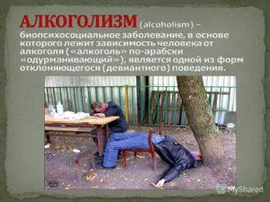 Заговоры от пьянства и алкоголизма - Освобождение