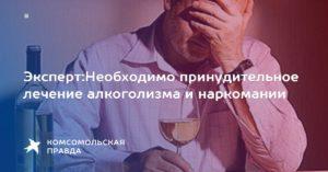 Принудительное лечение наркомании или алкоголизма