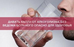 Лечение алкогольной зависимости каплями, без ведома больного