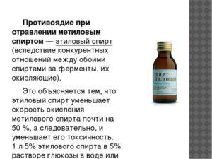 Антидот при отравлении метиловым спиртом это этиловый спирт