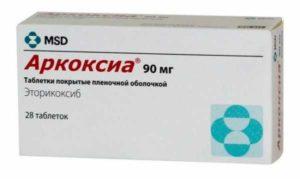 Лекарство Аркоксиа: инструкция по применению, цена, отзывы и аналоги