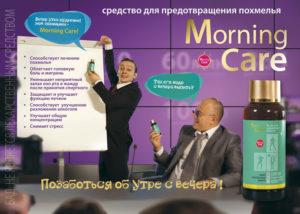 Morning Care при похмелье