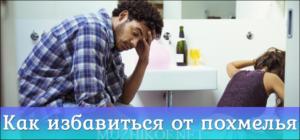 Как избавиться от похмелья и тошноты в домашних условиях