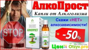 Лекарство от алкоголизма