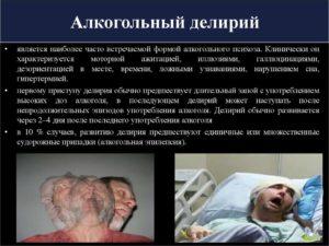 Белая горячка: последствие для мозга и всего организма. Последствия белой горячки