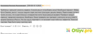 «Сеалекс»: инструкция по применению, цена, отзывы врачей