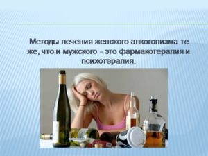 Женский алкоголизм: симптомы, причины и методы лечения