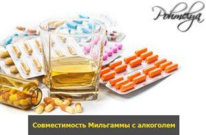 Мильгамма и алкоголь: совместимость, побочные действия и противопоказания